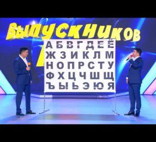 КВН Казахи - Казахский алфавит
