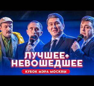 КВН 2019 Кубок мэра Москвы - лучшее и не вошедшее в эфир / #проквн