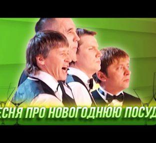 Песня про новогоднюю посуду — Уральские Пельмени |  Элиста