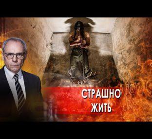 Страшно жить    Военная тайна с Игорем Прокопенко (10.04.21).