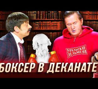 Боксер в деканате — Уральские Пельмени |  Магнитогорск