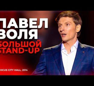 Павел Воля - Большой Stand Up в Crocus City Hall (2014)