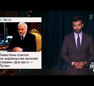 """Глава Коми заявил, что он Путин. Торговая марка """"Роскосмос"""". Дыни за $25 тысяч."""