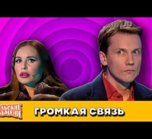 Громкая связь — Уральские Пельмени |  Уссурийск