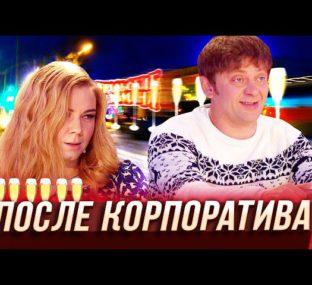 После корпоратива — Уральские Пельмени |  Волжский
