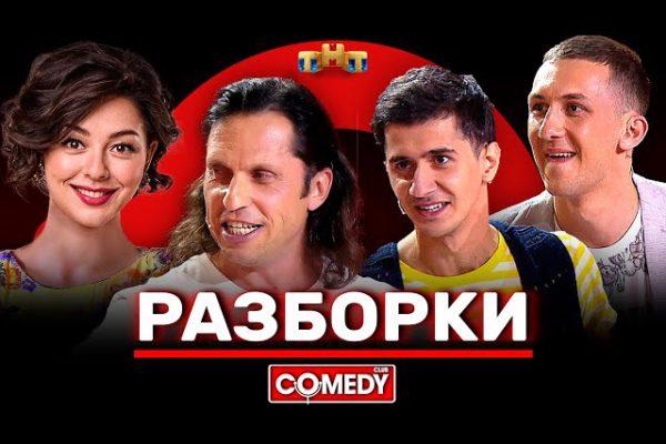Камеди Клаб «Разборки» Александр Ревва, Марина Кравец, дуэт «Да»