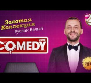 Comedy Club | Золотая коллекция – Руслан Белый