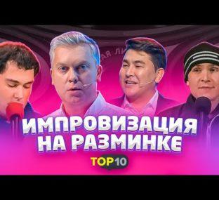 Лучшее в КВН: Импровизация на разминке / Светлаков, Слепаков, Сокол, Колян / ТОП10 / проквн