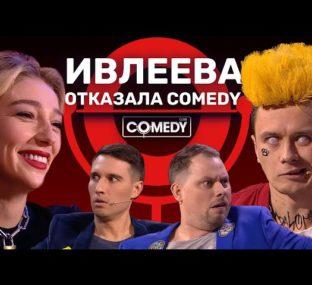 Камеди Клаб «Элджей» Ивлеева Соболев Смирнов Иванов