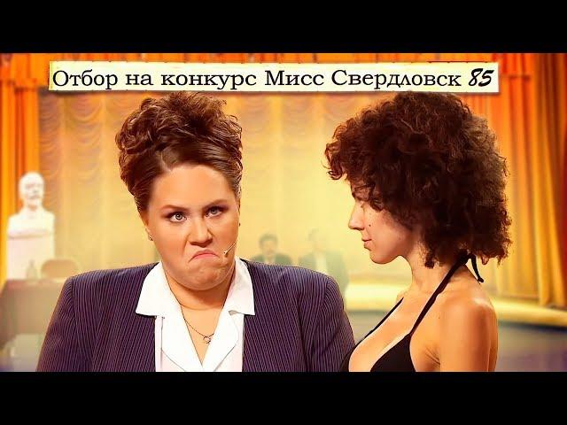 Конкурс красоты  - Азбука Уральских Пельменей К (2019)
