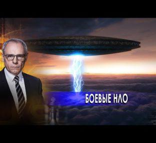Боевые НЛО | Военная тайна с Игорем Прокопенко. Часть 1 (07.11.20).