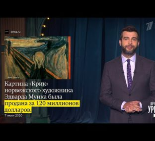 Про запрет постельных сцен в Голливуде и картину Эдварда Мунка за 120 млн. долларов. Вечерний Ургант