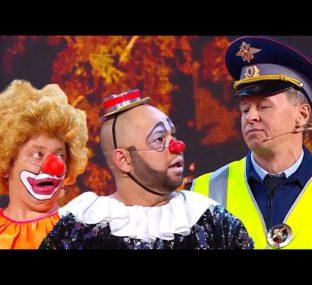 Клоуны за рулем  - Чем торт не шутит (2019)