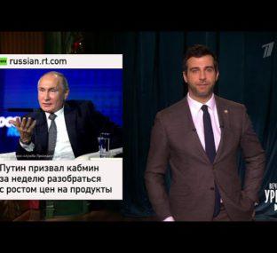 Сказки министров Путину. Аккредитованный Шнуров. Рогозин с летающими ракетами. Вечерний Ургант