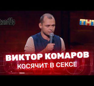 """Stand Up"": Виктор Комаров косячит в сексе"