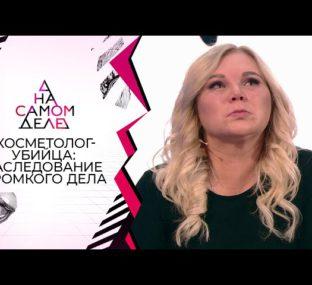 """Признание звездного """"косметолога-убийцы"""". На самом деле. Выпуск от 06.10.2020"""