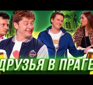 Друзья в Праге — Уральские Пельмени — Евпатория