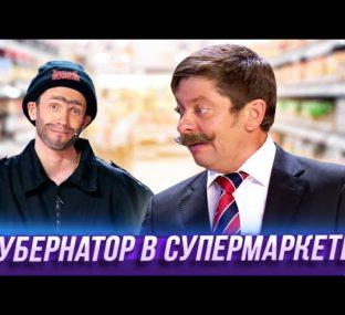 Губернатор в супермаркете — Уральские Пельмени    Евпатория