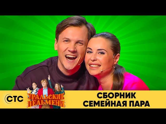 Сборник Семейная пара | Уральские пельмени
