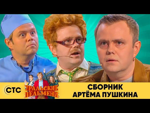 Лучше номера Артёма Пушкина | Уральские пельмени