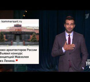 """О едином дне голосования, """"Кинотавре"""" и новом дизайне мавзолея. Вечерний Ургант. 14.09.2020"""