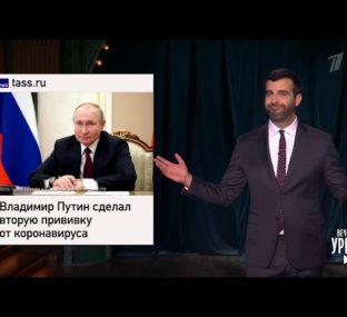 Вторая прививка Владимира Путина. Ольга Бузова в жюри КВН. На что менять путевку в Турцию.