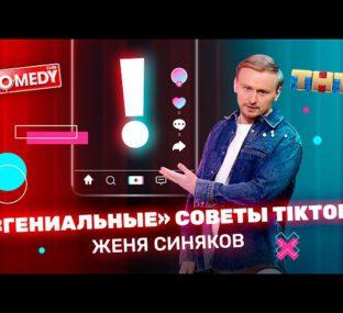 """""""Comedy Club"""": Женя Синяков - """"Гениальные"""" советы TikTok"""