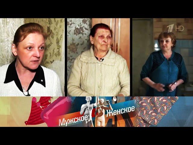 Квартирный вопрос. Мужское / Женское. Выпуск от 24.04.2020
