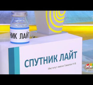"""Спутник лайт"". Жить здорово!  30.04.2021"