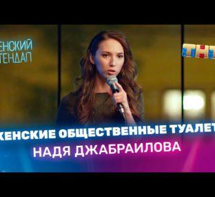 """""""Женский Стендап"""": Надя Джабраилова про женские общественные туалеты"""