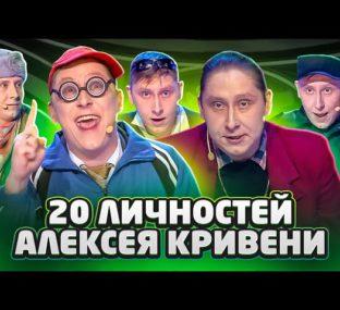 Лучшее в КВН: Все образы Алексея Кривени, Русская дорога / про квн