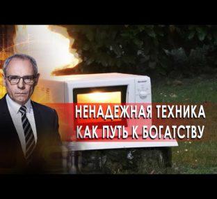 Ненадежная техника как путь к богатству   Военная тайна с Игорем Прокопенко (13.03.21).