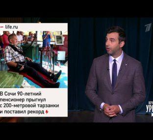 О сенсационном заявлении Владимира Жириновского и о том, зачем в Дании взрослые раздеваются перед де