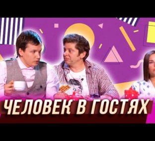 Человек в гостях — Уральские Пельмени | Белгород