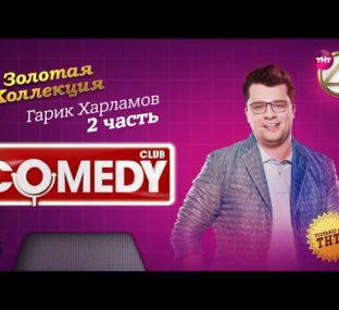 Comedy Club | Золотая коллекция – Гарик Харламов | Часть 2