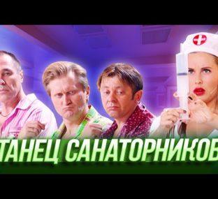 Танец санаторников — Уральские Пельмени — Новый Уренгой