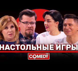 Камеди Клаб Харламов Федункив Кравец Батрутдинов «Настольные игры»