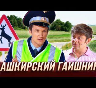 Башкирский гаишник — Уральские Пельмени    Красноярск