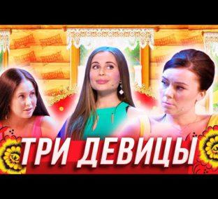 Три девицы — Уральские Пельмени |  Великий Новгород