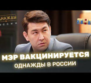 """""""Однажды в России"""": Мэр вакцинируется"""