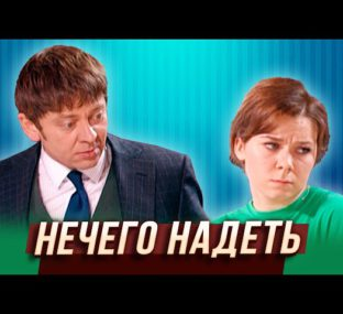 Нечего надеть — Уральские Пельмени |  Астрахань