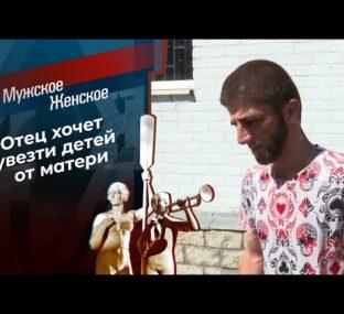 К отцу на воспитание. Мужское / Женское. Выпуск от 15.07.2020