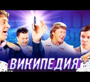 Википедия — Уральские Пельмени — Санкт-Петербург