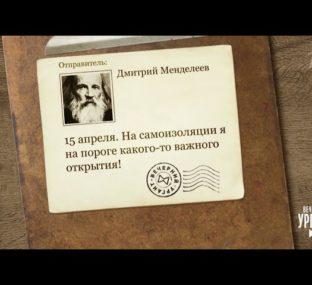 Исторический твиттер. Вечерний Ургант. 15.05.2020
