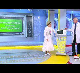 Мифы и правда про микроволновку. Жить здорово!  08.10.2020