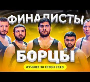 КВН 2019 БОРЦЫ - Лучшее за сезон / про квн /