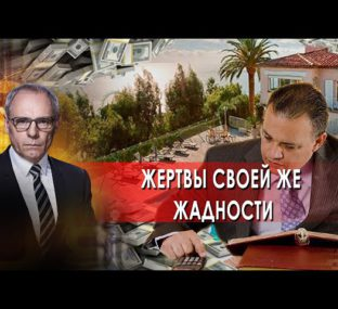 Политики жертвы своей же жадности   Военная тайна с Игорем Прокопенко (19.06.21).