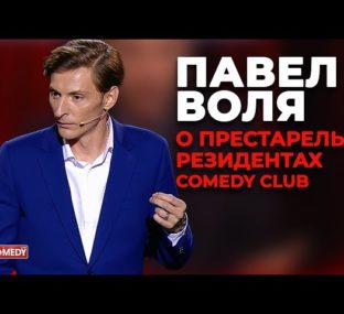 Павел Воля - О престарелых резидентах Comedy Club (Большой Stand up в Сrocus City Hall 2018)