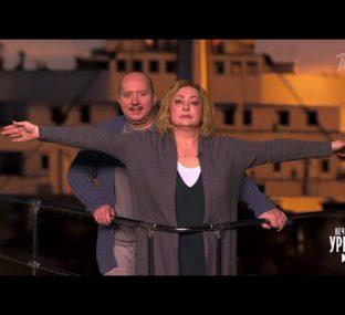 Титаник. 20 лет спустя. Вечерний Ургант.  05.03.2021