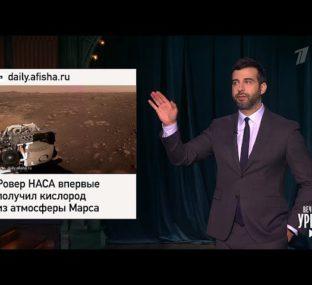 Кислород на Марсе. Новый девиз Олимпиады. Избыток денег в мире. Вечерний Ургант.